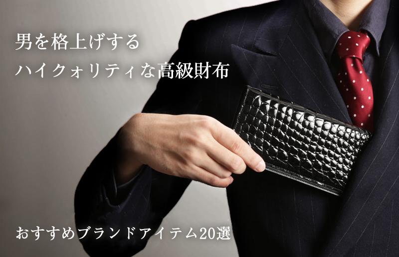 メンズ高級財布