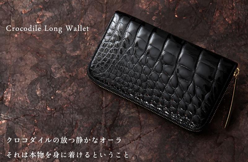 クロコダイル高級財布の池田工芸